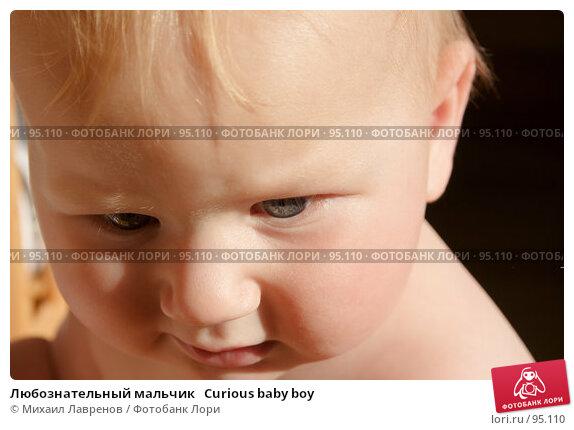 Любознательный мальчик   Curious baby boy, фото № 95110, снято 25 сентября 2007 г. (c) Михаил Лавренов / Фотобанк Лори