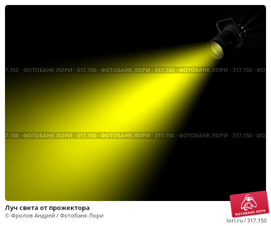 Купить «Луч света от прожектора», фото № 317150, снято 24 апреля 2018 г. (c) Фролов Андрей / Фотобанк Лори