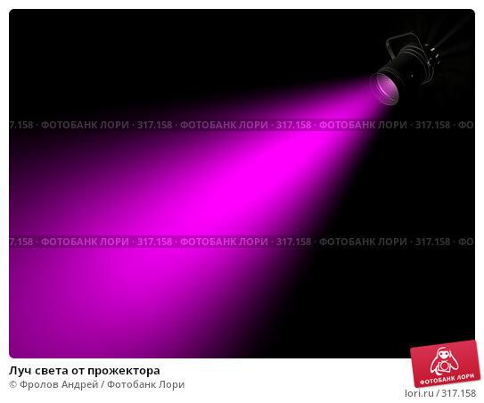 Луч света от прожектора, фото № 317158, снято 25 июля 2017 г. (c) Фролов Андрей / Фотобанк Лори
