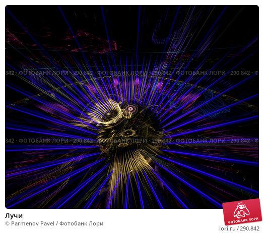 Лучи, иллюстрация № 290842 (c) Parmenov Pavel / Фотобанк Лори