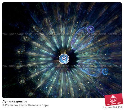 Лучи из центра, иллюстрация № 308726 (c) Parmenov Pavel / Фотобанк Лори