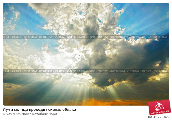 Лучи солнца проходят сквозь облака, фото № 79022, снято 18 августа 2007 г. (c) Vasily Smirnov / Фотобанк Лори