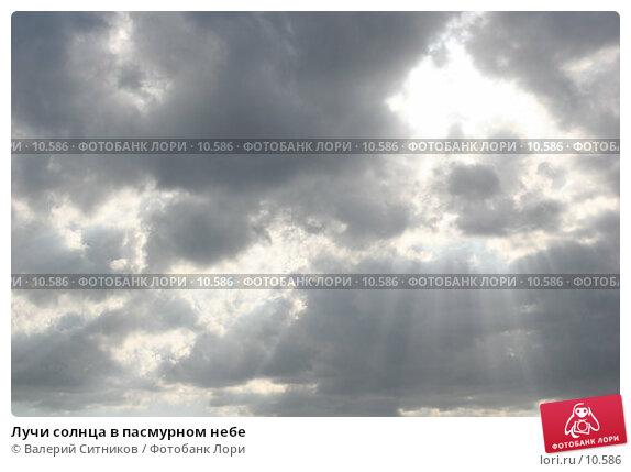 Купить «Лучи солнца в пасмурном небе», фото № 10586, снято 20 апреля 2018 г. (c) Валерий Ситников / Фотобанк Лори