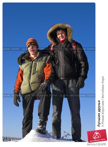 Купить «Лучшие друзья», фото № 22670, снято 11 февраля 2007 г. (c) Роман Коротаев / Фотобанк Лори