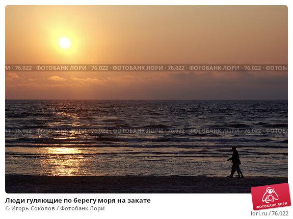 Купить «Люди гуляющие по берегу моря на закате», фото № 76022, снято 22 апреля 2018 г. (c) Игорь Соколов / Фотобанк Лори