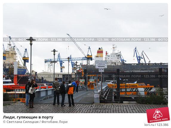 Купить «Люди, гуляющие в порту», фото № 123386, снято 1 октября 2007 г. (c) Светлана Силецкая / Фотобанк Лори