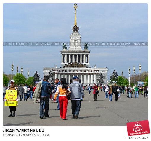 Люди гуляют на ВВЦ, эксклюзивное фото № 282678, снято 1 мая 2008 г. (c) lana1501 / Фотобанк Лори