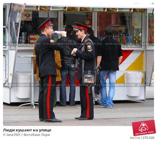 Люди кушают на улице, эксклюзивное фото № 270026, снято 2 мая 2008 г. (c) lana1501 / Фотобанк Лори