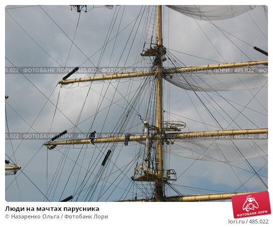Купить «Люди на мачтах парусника», фото № 485022, снято 21 июня 2008 г. (c) Назаренко Ольга / Фотобанк Лори