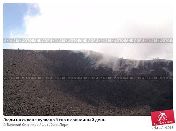 Люди на склоне вулкана Этна в солнечный день, фото № 14918, снято 7 октября 2004 г. (c) Валерий Ситников / Фотобанк Лори