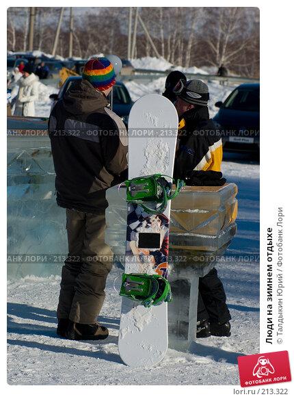 Люди на зимнем отдыхе, фото № 213322, снято 9 февраля 2008 г. (c) Талдыкин Юрий / Фотобанк Лори