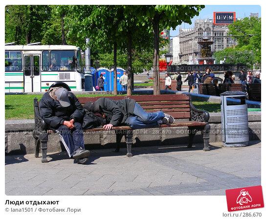 Люди отдыхают, эксклюзивное фото № 286670, снято 8 мая 2008 г. (c) lana1501 / Фотобанк Лори