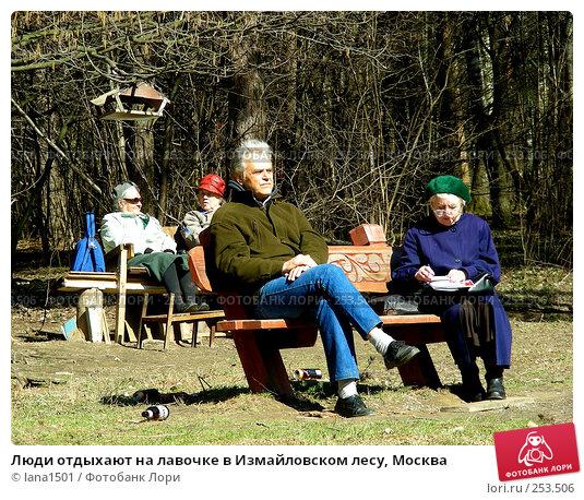 Люди отдыхают на лавочке в Измайловском лесу, Москва, эксклюзивное фото № 253506, снято 9 апреля 2008 г. (c) lana1501 / Фотобанк Лори