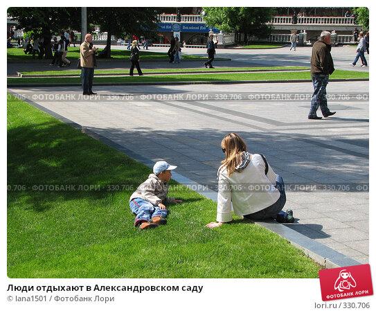 Люди отдыхают в Александровском саду, эксклюзивное фото № 330706, снято 8 июня 2008 г. (c) lana1501 / Фотобанк Лори