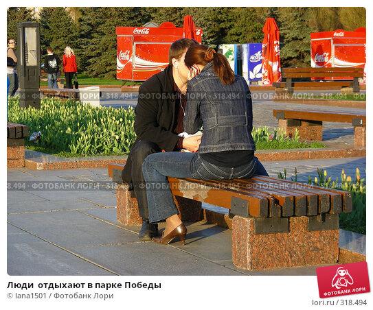 Люди  отдыхают в парке Победы, эксклюзивное фото № 318494, снято 27 апреля 2008 г. (c) lana1501 / Фотобанк Лори