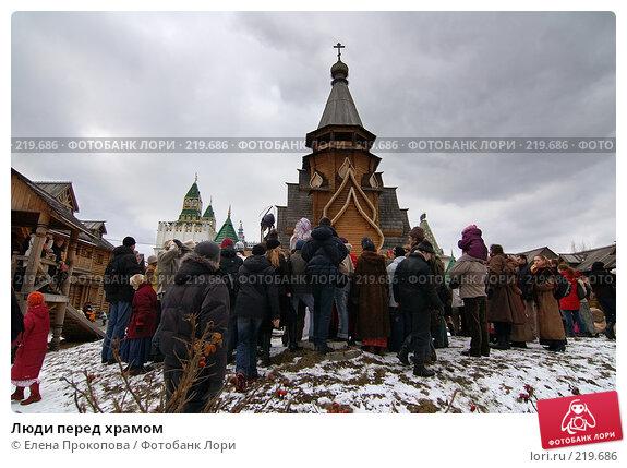 Люди перед храмом, фото № 219686, снято 7 марта 2008 г. (c) Елена Прокопова / Фотобанк Лори