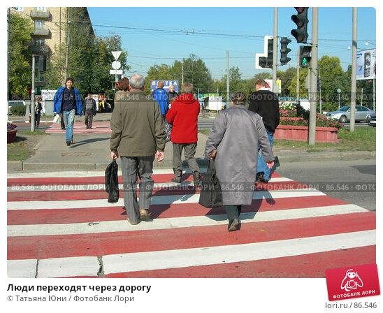 Люди переходят через дорогу, эксклюзивное фото № 86546, снято 19 сентября 2007 г. (c) Татьяна Юни / Фотобанк Лори