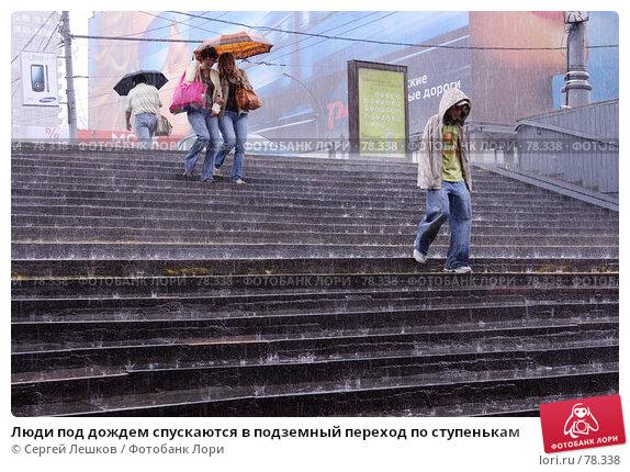 Люди под дождем спускаются в подземный переход по ступенькам, фото № 78338, снято 4 июля 2007 г. (c) Сергей Лешков / Фотобанк Лори