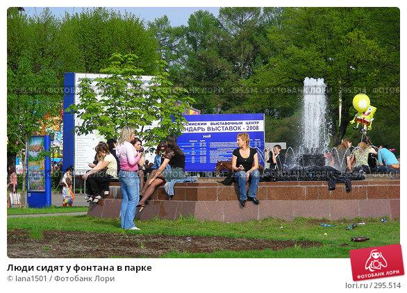 Люди сидят у фонтана в парке, эксклюзивное фото № 295514, снято 1 мая 2008 г. (c) lana1501 / Фотобанк Лори