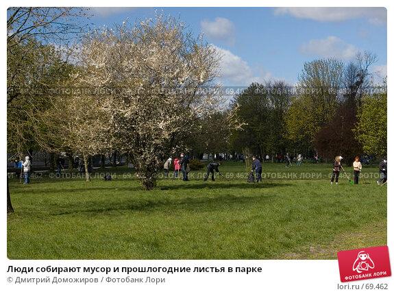 Люди собирают мусор и прошлогодние листья в парке, фото № 69462, снято 21 апреля 2007 г. (c) Дмитрий Доможиров / Фотобанк Лори