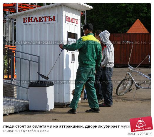 Люди стоят за билетами на аттракцион. Дворник убирает мусор., эксклюзивное фото № 292814, снято 10 мая 2008 г. (c) lana1501 / Фотобанк Лори