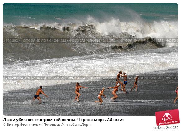 Люди убегают от огромной волны. Черное море. Абхазия, фото № 244282, снято 30 августа 2006 г. (c) Виктор Филиппович Погонцев / Фотобанк Лори