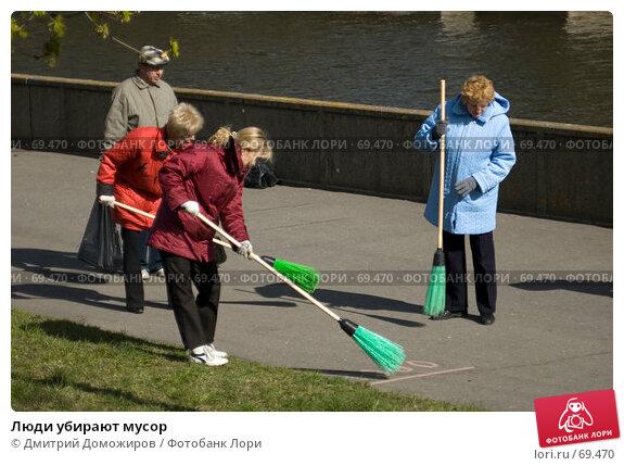 Люди убирают мусор, фото № 69470, снято 21 апреля 2007 г. (c) Дмитрий Доможиров / Фотобанк Лори
