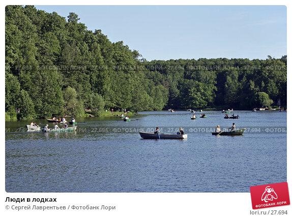 Купить «Люди в лодках», фото № 27694, снято 12 июня 2004 г. (c) Сергей Лаврентьев / Фотобанк Лори