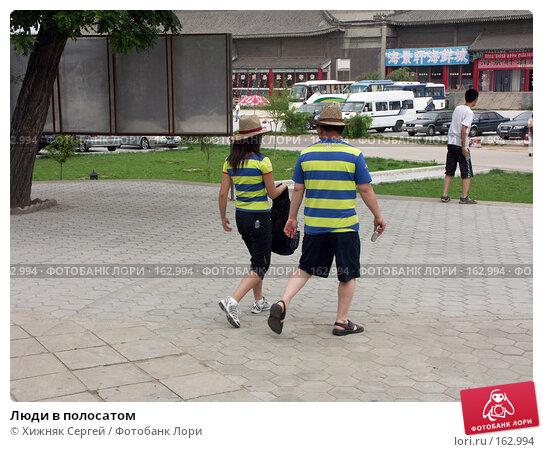 Люди в полосатом, фото № 162994, снято 13 июля 2007 г. (c) Хижняк Сергей / Фотобанк Лори