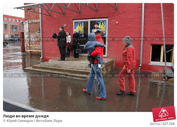 Люди во время дождя, фото № 327334, снято 20 апреля 2008 г. (c) Юрий Синицын / Фотобанк Лори