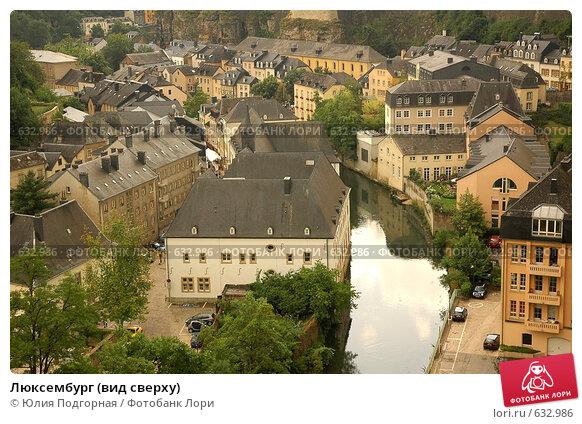 Купить «Люксембург (вид сверху)», фото № 632986, снято 5 августа 2006 г. (c) Юлия Селезнева / Фотобанк Лори