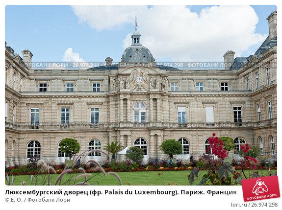 Купить «Люксембургский дворец (фр. Palais du Luxembourg). Париж. Франция», фото № 26974298, снято 15 сентября 2017 г. (c) Екатерина Овсянникова / Фотобанк Лори