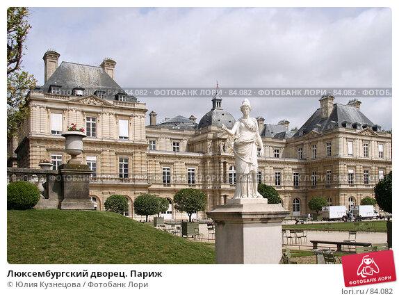 Люксембургский дворец. Париж, фото № 84082, снято 7 мая 2007 г. (c) Юлия Кузнецова / Фотобанк Лори