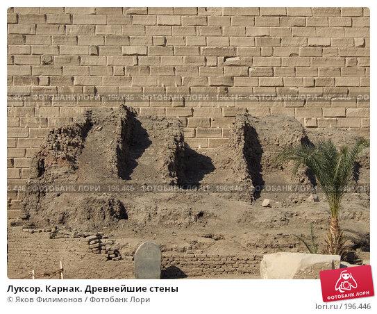 Луксор. Карнак. Древнейшие стены, фото № 196446, снято 15 января 2008 г. (c) Яков Филимонов / Фотобанк Лори