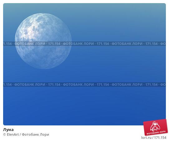 Луна, иллюстрация № 171154 (c) ElenArt / Фотобанк Лори