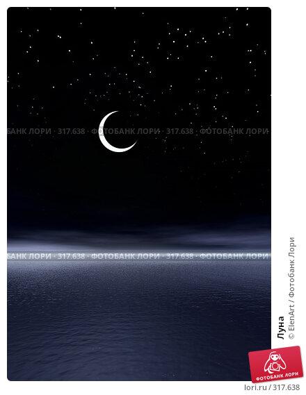 Луна, иллюстрация № 317638 (c) ElenArt / Фотобанк Лори