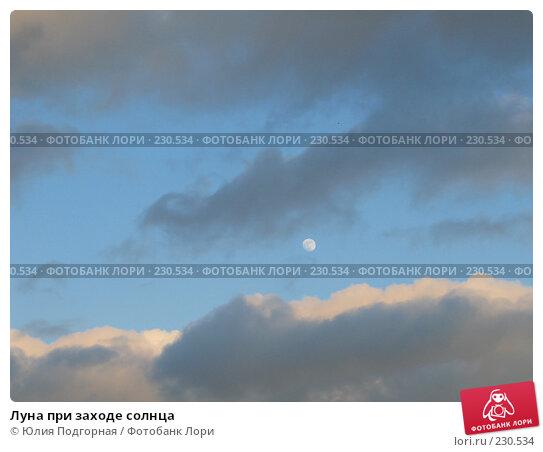 Луна при заходе солнца, фото № 230534, снято 19 марта 2008 г. (c) Юлия Селезнева / Фотобанк Лори