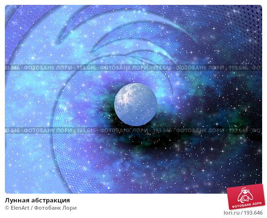 Купить «Лунная абстракция», иллюстрация № 193646 (c) ElenArt / Фотобанк Лори