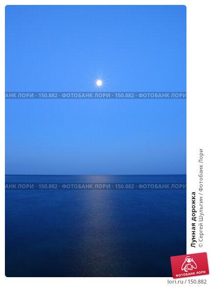 Лунная дорожка, фото № 150882, снято 31 марта 2007 г. (c) Сергей Шульгин / Фотобанк Лори