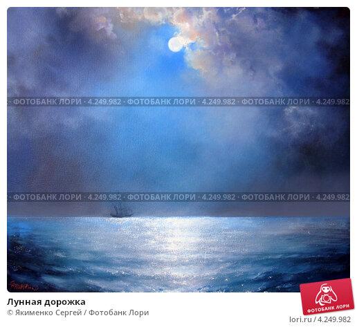 Лунная дорожка. Стоковое фото, фотограф Якименко Сергей / Фотобанк Лори