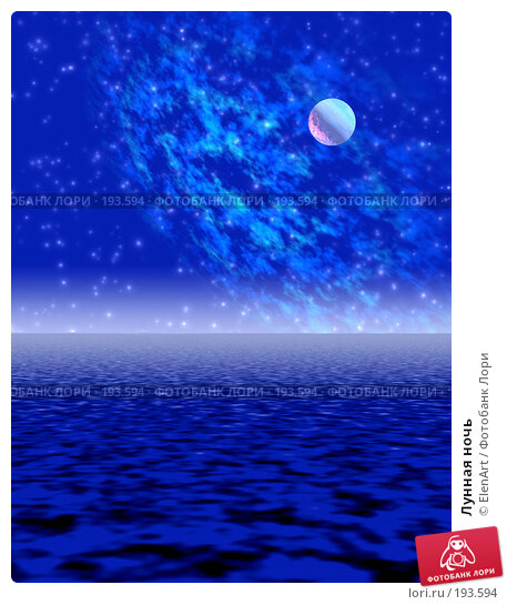 Лунная ночь, иллюстрация № 193594 (c) ElenArt / Фотобанк Лори