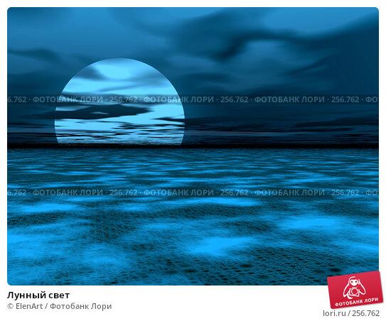 Лунный свет, иллюстрация № 256762 (c) ElenArt / Фотобанк Лори