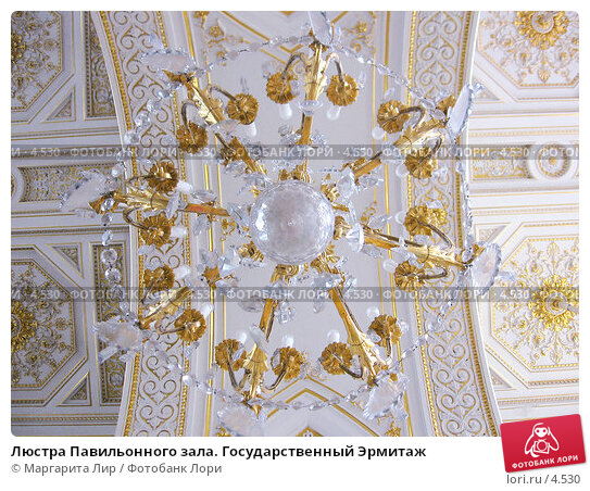 Люстра Павильонного зала. Государственный Эрмитаж, фото № 4530, снято 4 мая 2006 г. (c) Маргарита Лир / Фотобанк Лори