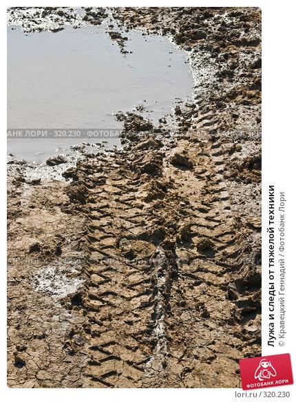 Лужа и следы от тяжелой техники, фото № 320230, снято 1 мая 2004 г. (c) Кравецкий Геннадий / Фотобанк Лори
