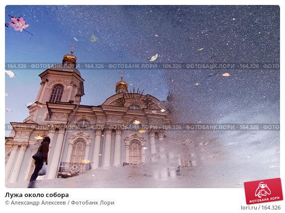 Лужа около собора, эксклюзивное фото № 164326, снято 18 октября 2007 г. (c) Александр Алексеев / Фотобанк Лори