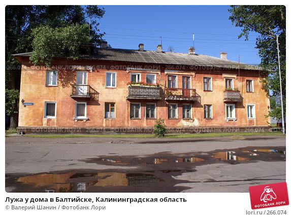 Лужа у дома в Балтийске, Калининградская область, фото № 266074, снято 23 июля 2007 г. (c) Валерий Шанин / Фотобанк Лори