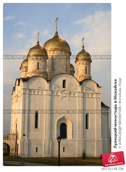 Лужецкий монастырь в Можайске, фото № 45734, снято 31 марта 2007 г. (c) АЛЕКСАНДР МИХЕИЧЕВ / Фотобанк Лори