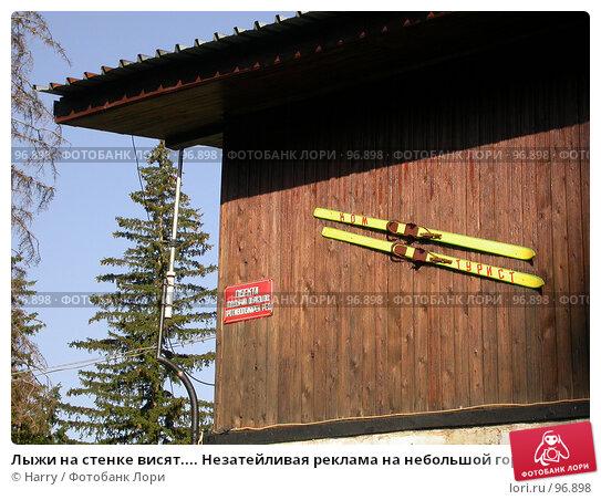 Лыжи на стенке висят.... Незатейливая реклама на небольшой горнолыжной базе в Болгарии, фото № 96898, снято 24 августа 2007 г. (c) Harry / Фотобанк Лори