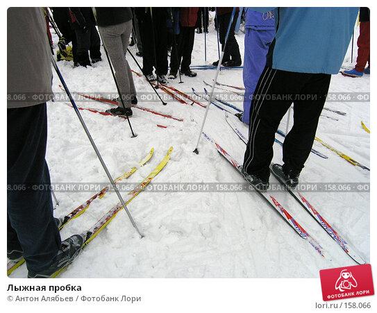 Купить «Лыжная пробка», фото № 158066, снято 29 мая 2004 г. (c) Антон Алябьев / Фотобанк Лори