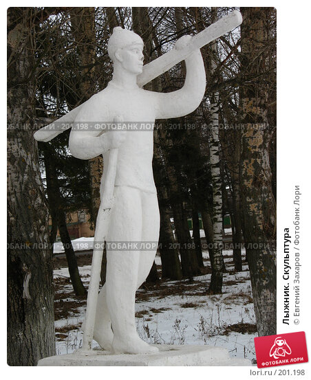 Купить «Лыжник. Скульптура», фото № 201198, снято 13 февраля 2008 г. (c) Евгений Захаров / Фотобанк Лори